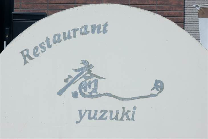 レストラン癒月