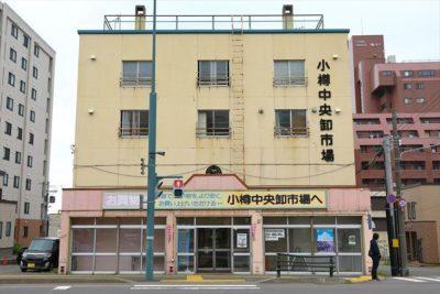 小樽 中央卸市場