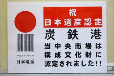 小樽 中央市場