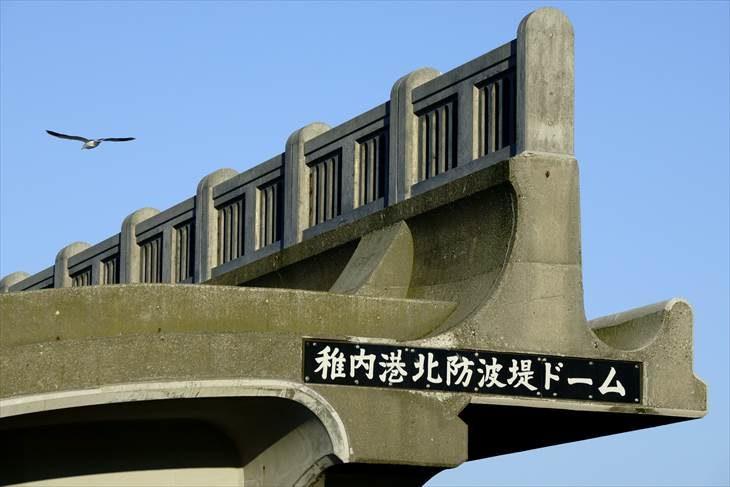 港北防波堤ドーム