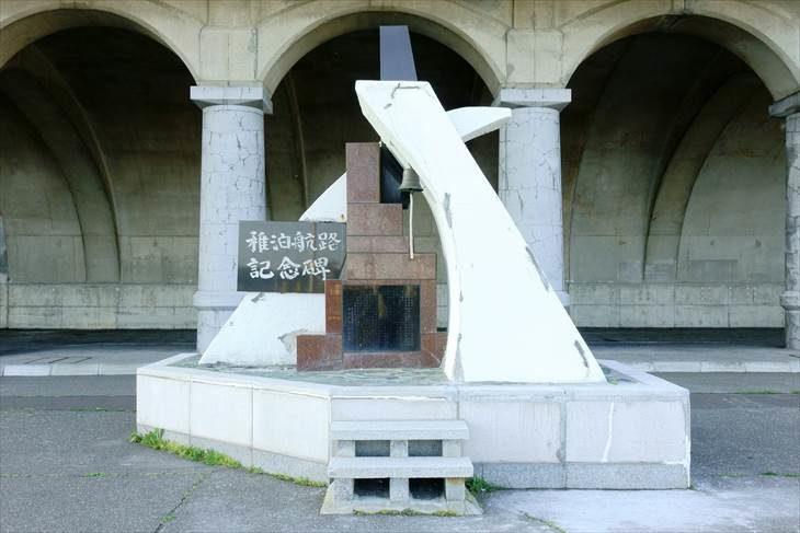 稚内港北防波堤ドーム 稚内航路記念碑