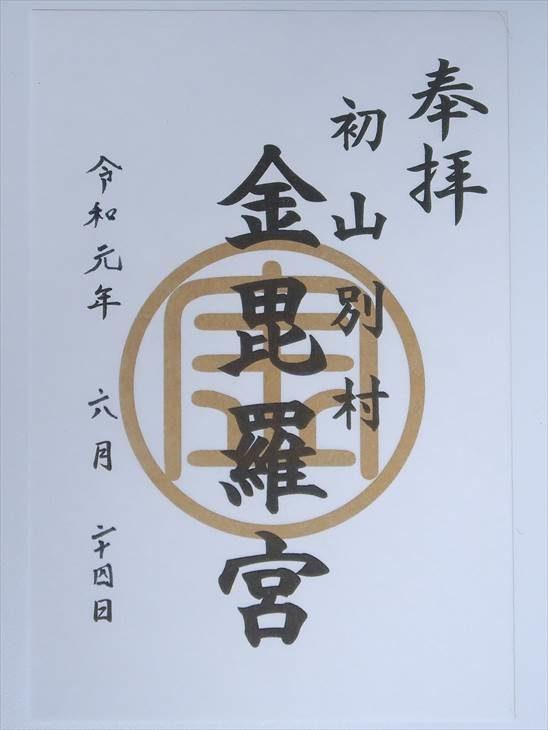 豊岬 金比羅神社
