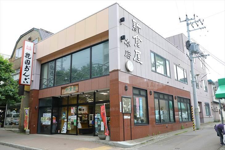 小樽 新倉屋 花園本店