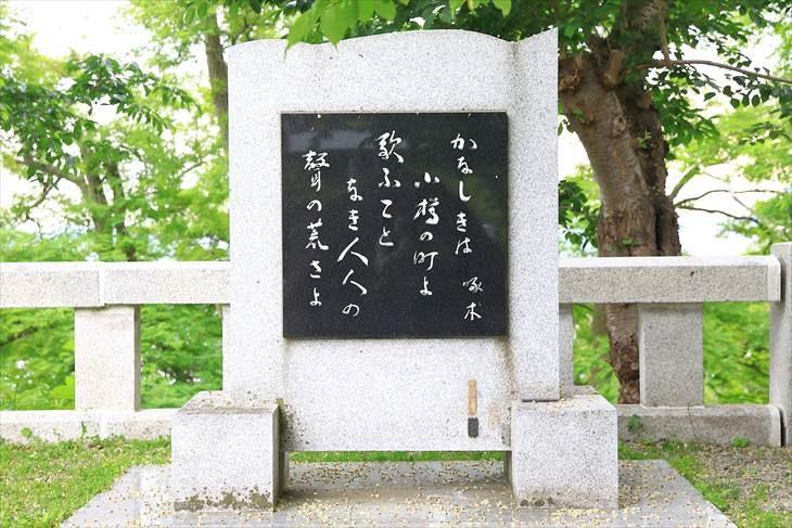 小樽 水天宮 石川啄木歌碑