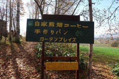 三愛の丘展望公園 ガーデンプレイス